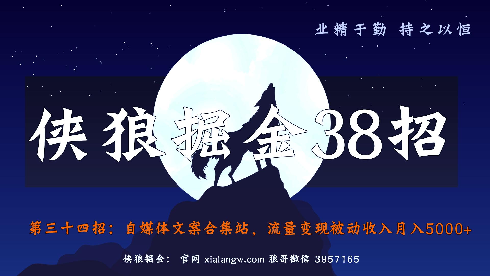 侠狼掘金38招第34招自媒体文案合集站,流量变现被动收入月入5000+